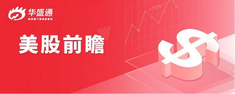美联储理事呼吁下周降息,新东方营收增26.5%