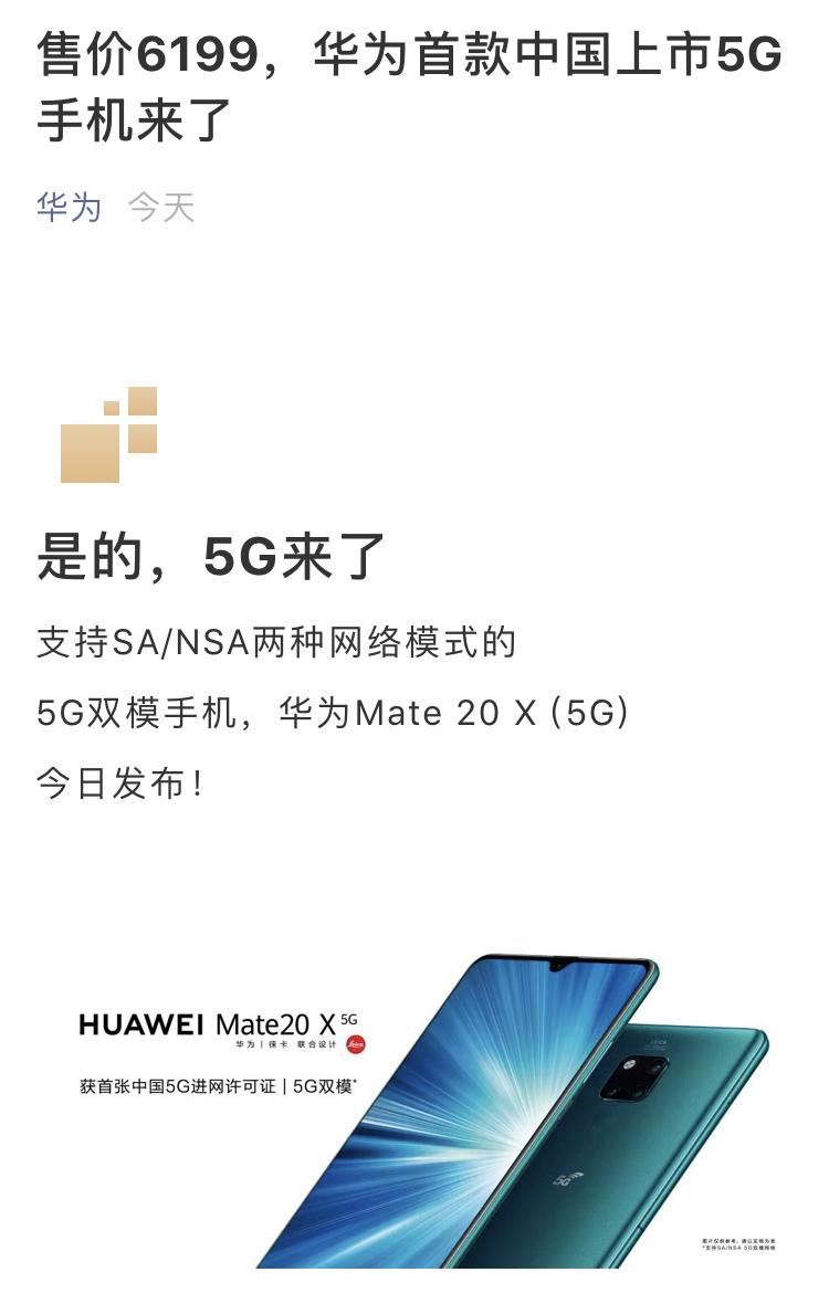 华为发售首款5G手机,广东哪些区域可用5G网络?