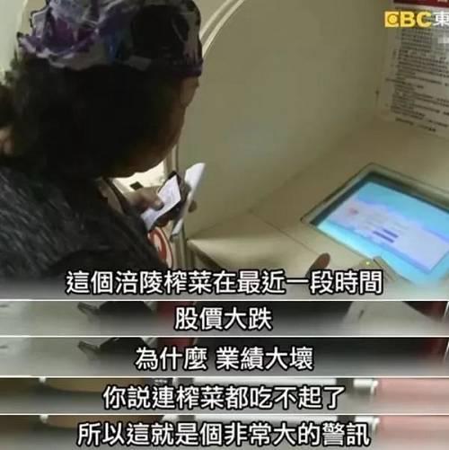 """更有趣的是,这位台湾""""财经专家""""涪培不分,竟把""""涪(fú)陵榨菜""""念成""""培(péi)陵榨菜""""。"""