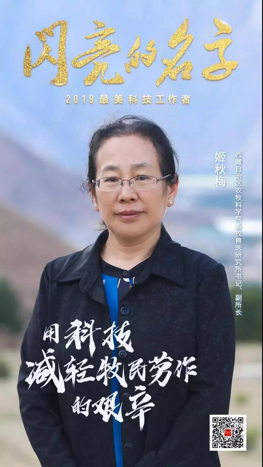 """有人说牦牛是""""刀尖""""上的科研,三十多年来,她在牦牛生产系统的研究领域中取得了突破性进展,为西藏的""""三农""""发展献计献策,为西藏牦牛研究走向全国和世界做出积极贡献!"""