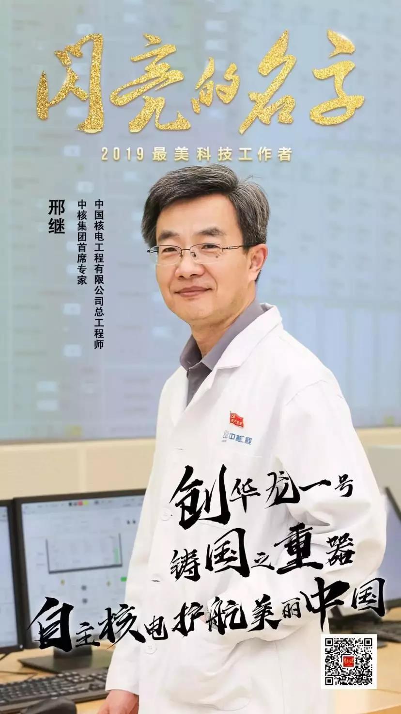 """中国核电发展了几十年,一直在""""跟跑"""",而邢继主持研发的""""华龙一号""""实现了""""并跑""""!这标志着我国压水堆核电技术实现了从引进、消化吸收到自主创新的跨越式发展,他为我国压水堆核电技术创建自主品牌、实现系列化和跨越式发展做出的突出贡献值得我们铭记。"""