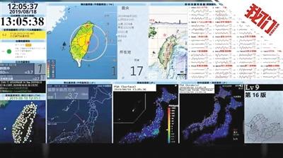 台湾花莲发生5.0级地震