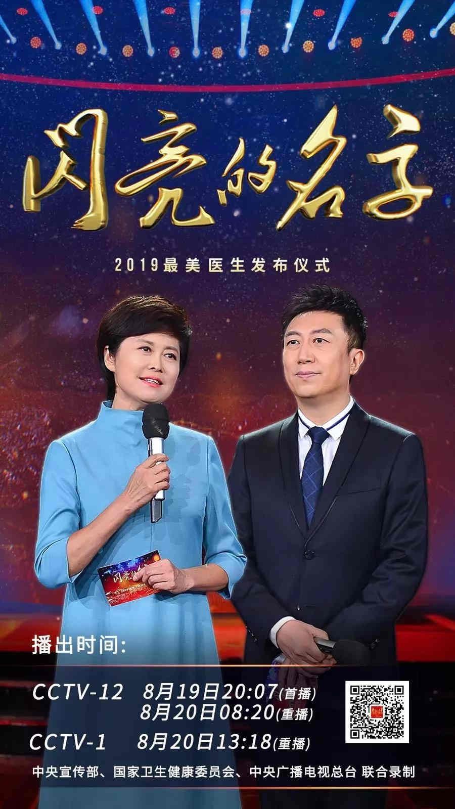 发布仪式在中央广播电视总台举走,将于8月19日、8月20日在中央广播电视总台社会与法频道(CCTV-12)、综相符频道(CCTV-1)播出。