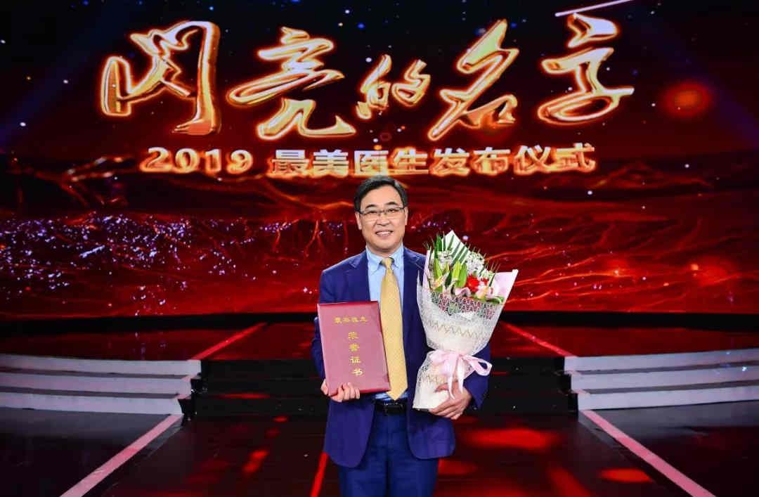 2019最美大夫:姚玉峰