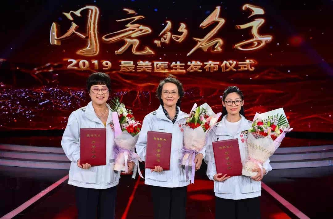2019最美大夫:中国自愿大夫团队