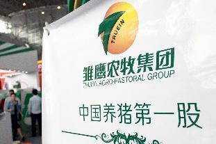 中国养猪第一股终退市