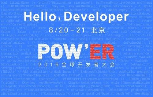 王峰火星POW'ER大会最新演讲:我们今天的世界正在被区块链重构(附PPT)