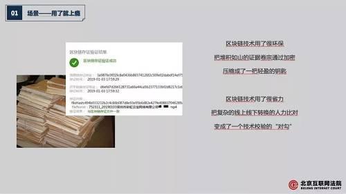 """她介绍到,案件当事人为了赶上开庭,将公证做了加急、快递,但仍然快不过区块链。跟公证相比,区块链把取证时间从几个月减少为瞬间,把取证的物力成本从一大摞卷宗降低为一个哈希值32字节,财力成本从上千元降低到了几块钱,甚至免费。北京互联网法院的区块链""""天平链""""技术,让人用了就离不开,它既是一把环保的""""加密钥匙"""",也是一个省力的技术校验""""对勾""""。"""