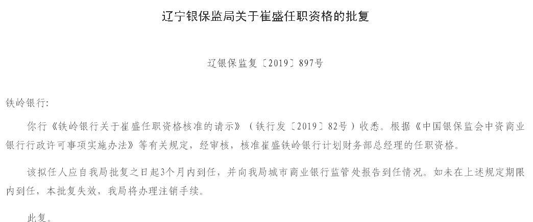 铁岭银行计划财务部总经理崔盛任职资格获批