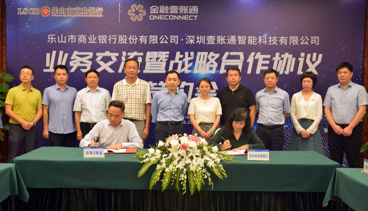 乐山市商业银行与深圳壹账通公司签订战略合作协议 金融科技赋能 转型提质发展