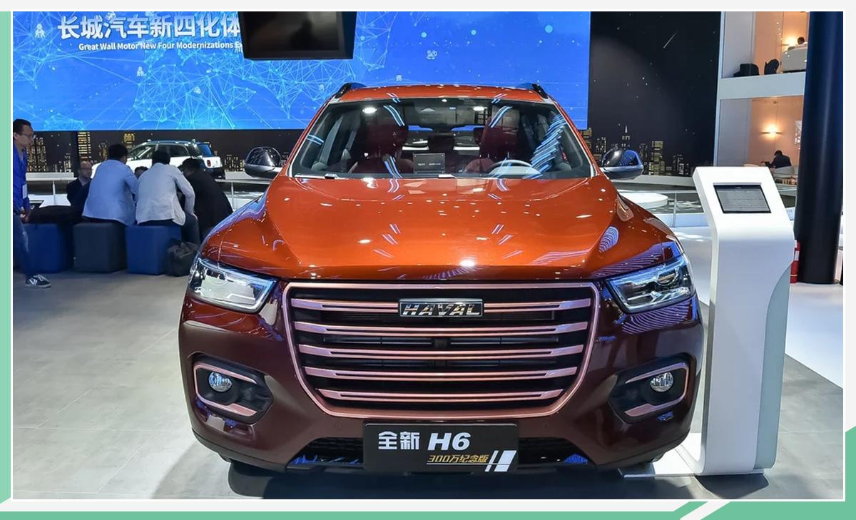 曝哈弗成都车展阵容 多款车型亮相/H6纪念版上市