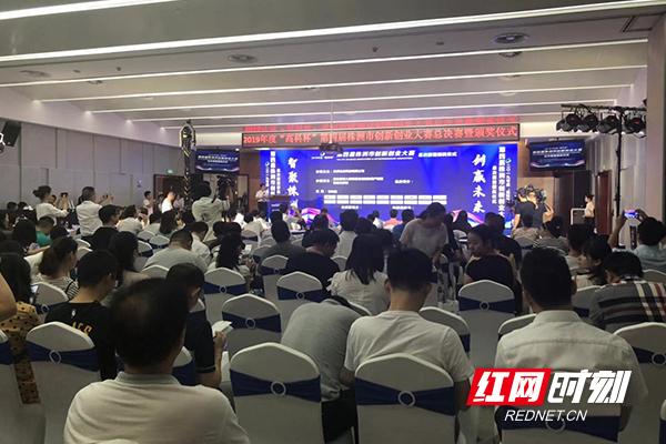 第四届株洲创新创业大赛落幕 37家企业项目获奖