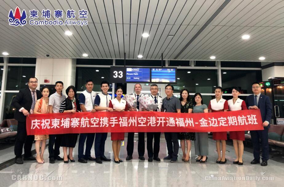 柬埔寨航空开通其首条中国大陆航线