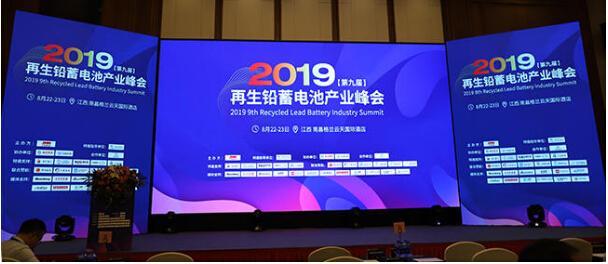 骆驼股份荣获2019中国再生铅行业优秀企业奖