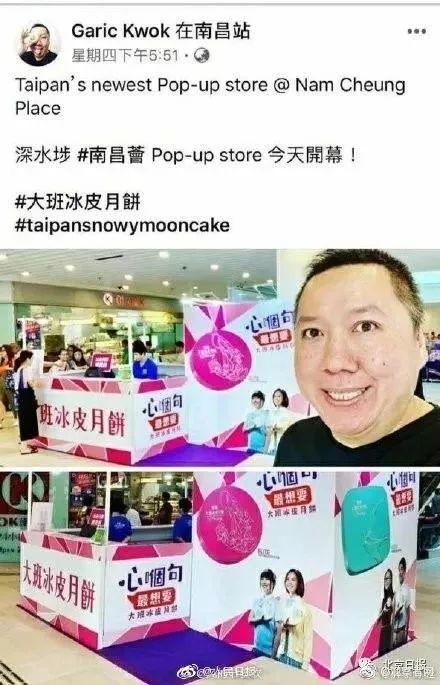 这家香港月饼创始人之子支持乱港,电商平台全线下架!
