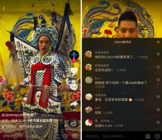 林书豪加盟CBA 通过抖音独家官宣:北京 我来了!