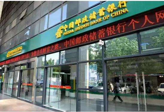 邮储银行:高质量发展的零售银行转型样本