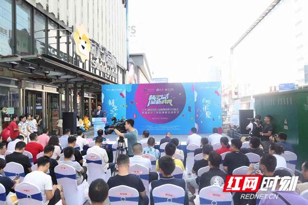畅享生活品质消费 湖南省第五届购物消费节启动