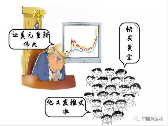 【趣味漫画】贵金属分析师与特朗普不得不说的故事