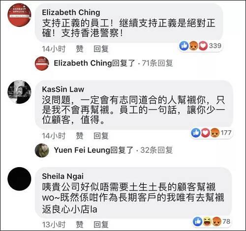 也有网友担忧涉事女店员是否会被解雇,直言公司的此番作为只会助长暴徒的嚣张气焰,更加肆无忌惮破坏香港。