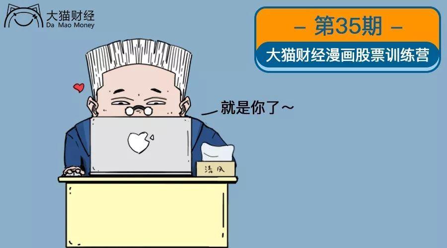 【漫画】谁是下一个茅台?一图看懂优质的长线上市公司如何选?