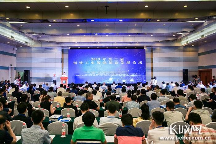2019第二届钢铁工业智能制造发展论坛在石家庄召开