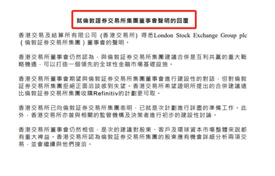 港交所发布声明:仍认为存在和伦敦证交所交易的可能