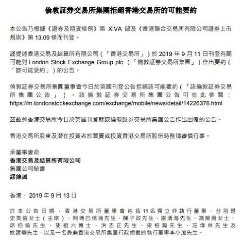 公告称,就伦敦证券交易所集团董事会今日于英国刊登公告拒绝香港交易所的可能要约,香港交易所董事会仍然认为,与伦敦证券交易所集团建议合并是互利共赢的重大战略机遇,可以打造一个领先的全球性金融市场基础设施。