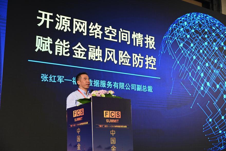福韵数据张红军:革新金融行业命脉 开源网络情报化身金融风控新利器