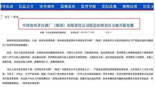 大搞权色交易!茅台原总经理刘自力被开除党籍,曾说:如果三公消费不喝茅台,那么你去喝拉菲吗