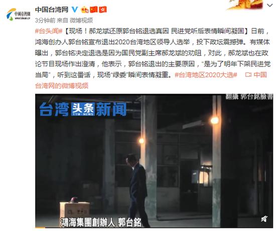 点击进入专题:2020年台湾地区领导人选举
