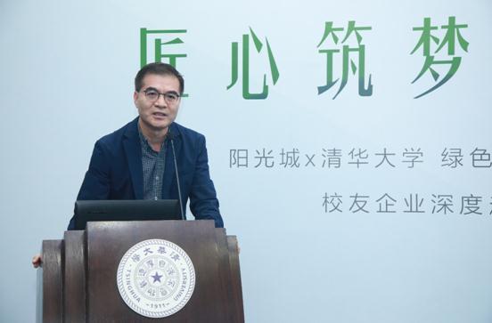 阳光城携手清华大学 绿色智慧家联合课题正式签约
