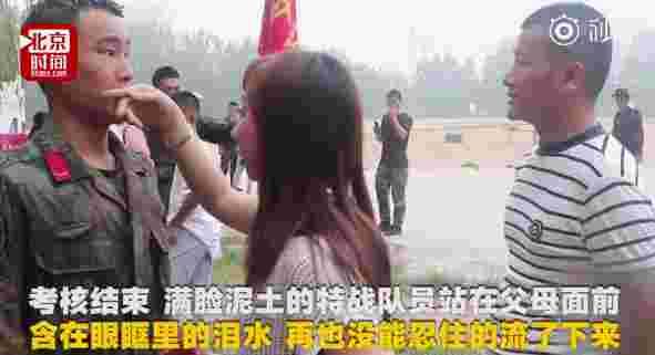 满脸泥土hg0088官网特战队员站在父母眼前时也忍不住泪水隐约!
