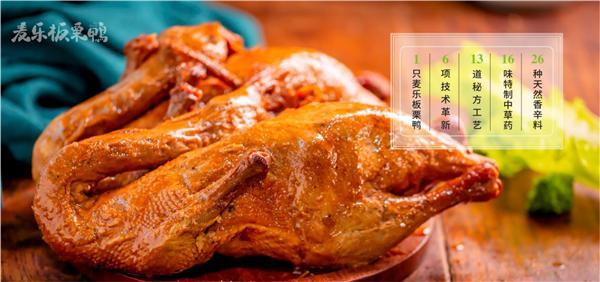 面对消费升级,麦乐板栗鸭如何做卤味行业标杆