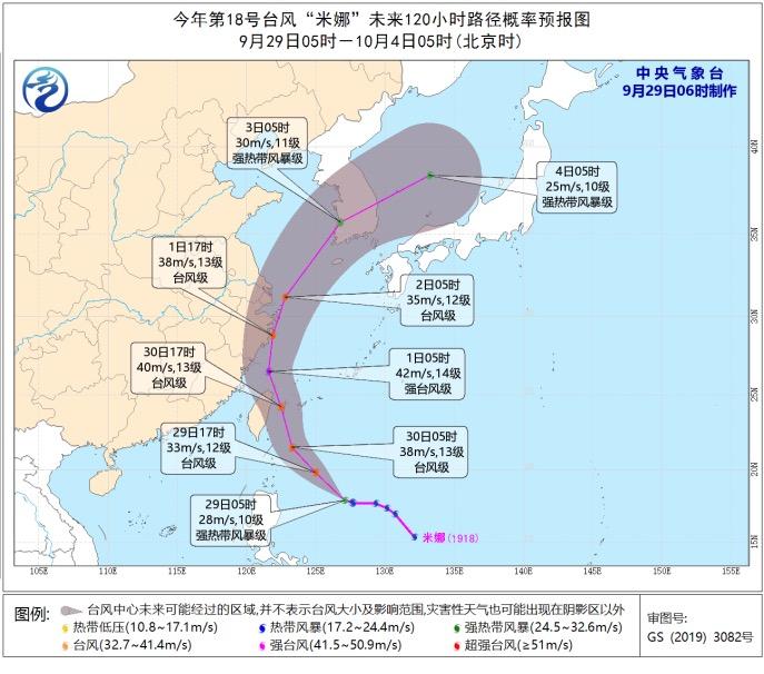 """台风""""米娜""""趋向浙江沿海,浙江局地有特大暴雨"""