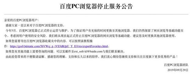 今年5月,百度PC浏览器已正式停止运营与维护。