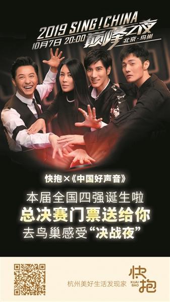 去鸟巢听《中国好声音》 2019总决赛门票送给你!