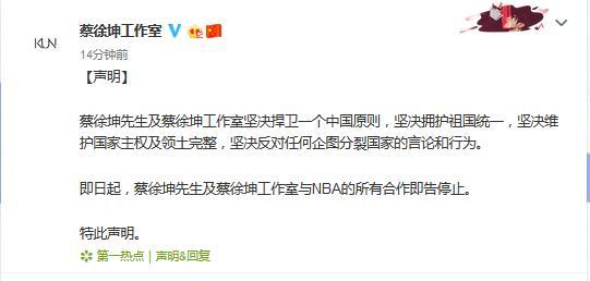 蔡徐坤工作室发声明,即日起终止与NBA所有合作