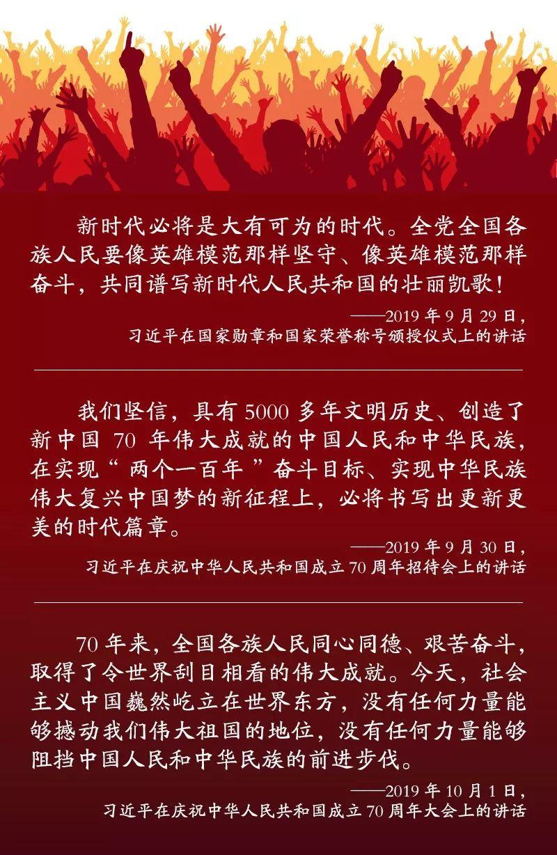 """""""中国的昨天已经写在人类的史册上,中国的今天正在亿万人民手中创造,中国的明天必将更加美好。""""习近平总书记以宏大的历史视野、深邃的历史眼光,回顾中国的昨天、把握中国的今天、展望中国的明天。击鼓催征,这是进军的动员令;奋楫扬帆,这是前行的集结号。习近平总书记的重要讲话,激励亿万中华儿女砥砺奋进,踏上新的征程。"""