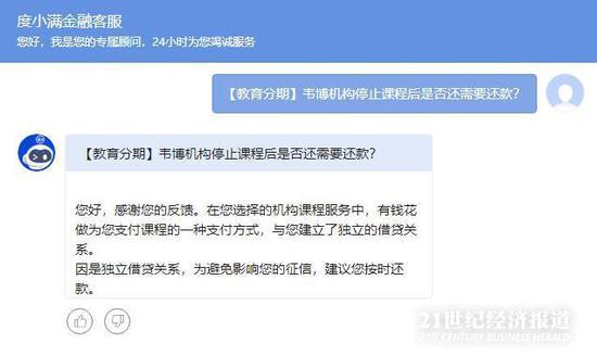 """""""韦博英语疑似失联""""警示教育分期:机构即刻断贷"""