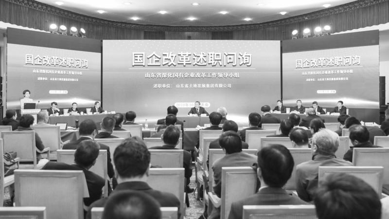 第二批省属国企改革述职问询会启动