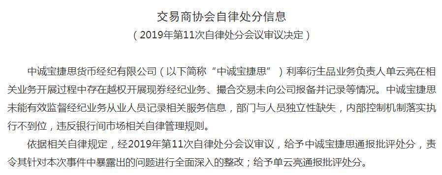 中诚宝捷思货币经纪公司被通报批评 因内控机制执行不到位