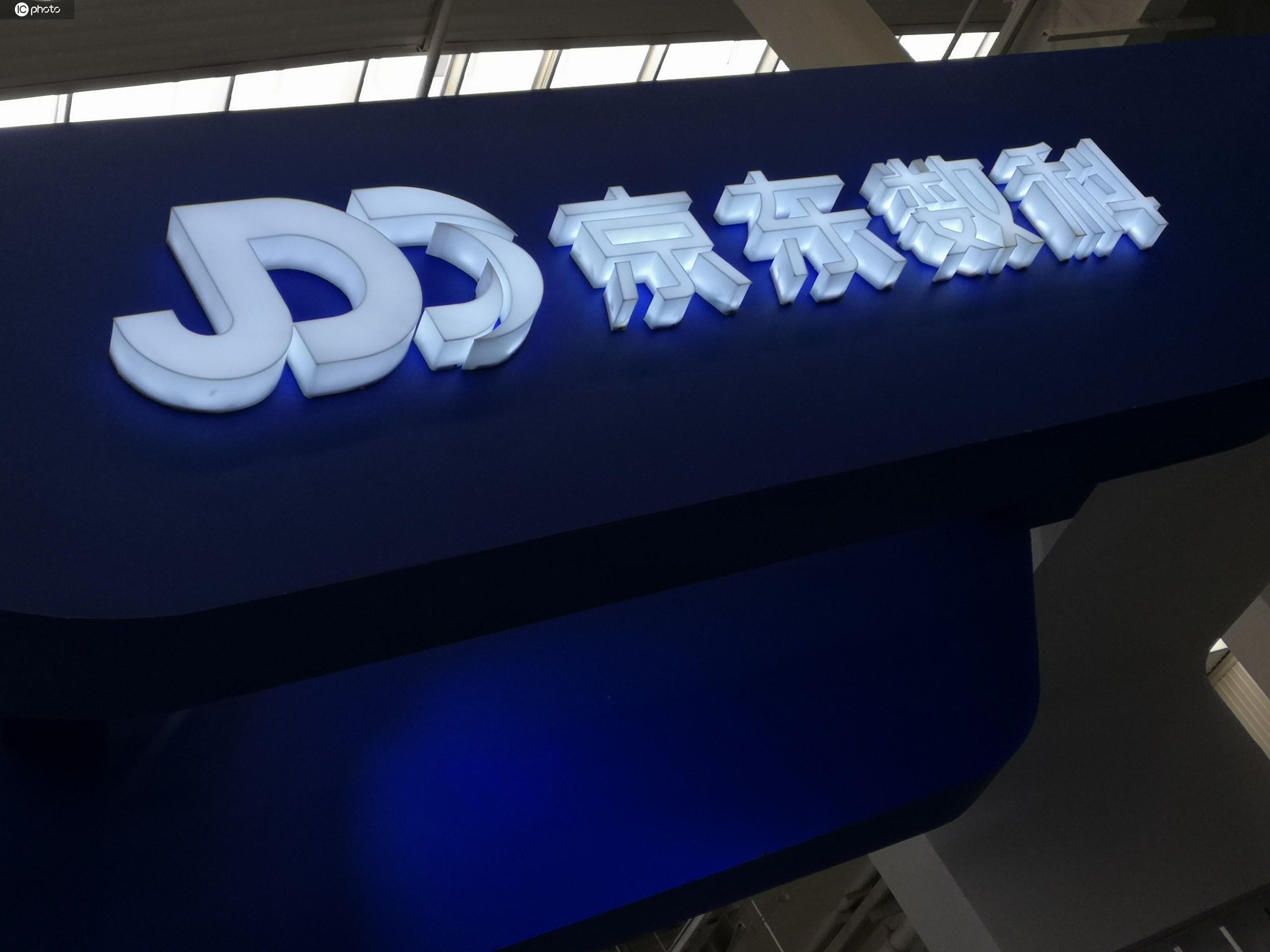 京东数科与中储股份成立合资公司