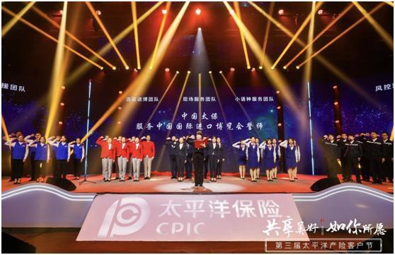 总保额逾5000亿元!中国太保护航第二届进博会服务团队出征誓师