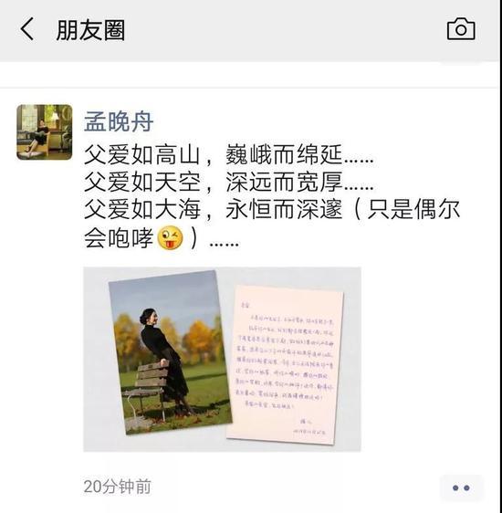 华为宣布一消息:孟晚舟感人祝福刷屏 网友看完流泪了