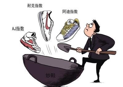 """像炒房一样炒农地_疯狂""""炒鞋""""背后:一场""""韭菜""""收割游戏-科技频道-和讯网"""