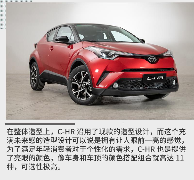 新增更多实用性的配置实拍新款丰田C-HR
