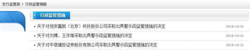 """议市厅丨首例被否折戟科创板后,恒安嘉新被出具警示函!会计处理内控缺失或是""""致命伤"""""""