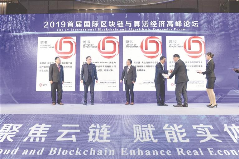 首届国际区块链经济高峰论坛在宁