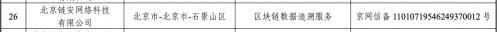 北京链安区块链数据追溯服务入选